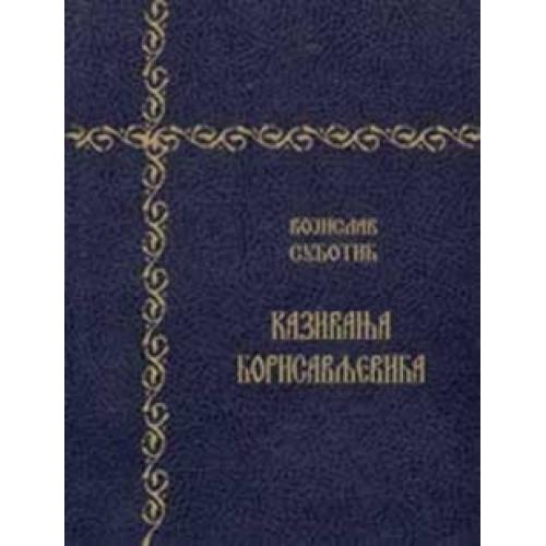 Kazivanja Borisavljevića