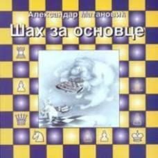 Šah za osnovce
