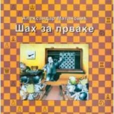 Šah za prvake