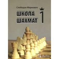 Школа шахмат 1